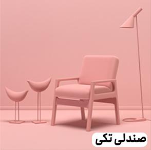 صندلی تکی